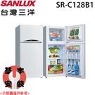 【SANLUX三洋】128L 1級節能風扇雙門冰箱 SR-C128B1 含基本安裝 免運費