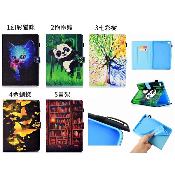 蘋果 iPad Mini4 Mini3 S2彩繪平板皮套 平板皮套 平板保護套 插卡 支架 全包邊 內軟殼 彩繪平板套