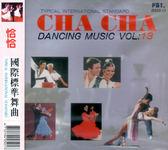 國際 舞曲13 恰恰CD 音樂影片購