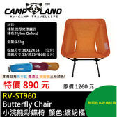 【速捷戶外】CAMP LAND RV-ST960 小浣熊彩蝶椅(繽紛橘). 摺疊椅 露營椅 野餐椅 釣魚椅