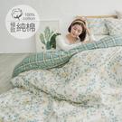 [小日常寢居]#B217#100%天然極致純棉3.5x6.2尺單人床包+雙人舖棉兩用被套+枕套三件組台灣製