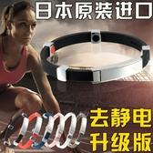靜電手環 防靜電手環清除靜電男女去消除靜電能量平衡運動腕帶手鍊有線無線 卡洛琳