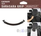 車之嚴選 cars_go 汽車用品【CD21】日本CARMATE 汽車座椅頭枕用 透氣安全扶手(後座乘客老人小孩適用)
