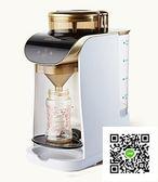 冲奶機  沖奶機智能全自動嬰兒恒溫調奶器沖奶器奶粉沖調機沖奶粉機220V igo霓裳細軟