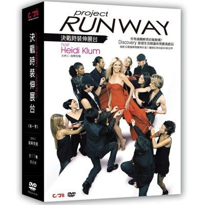 Discovery-降價促銷★決戰時裝伸展台DVD 第一季