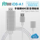 (團購優惠免運費)FLYone iOS-A1 隨插即用 三合一手機轉HDMI影音傳輸線 投影機/平板/電腦 (iOS/Android)