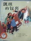 【書寶二手書T1/少年童書_DKP】凱琪的包裏_坎達絲‧弗萊明
