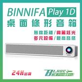 【刀鋒】BINNIFA桌面條形音箱Play1D 現貨 當天出貨 小米有品 音響 藍牙音箱 電腦音箱 喇叭
