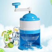 手搖刨冰機 迷你家用手動小型碎冰機綿綿冰機 GY1576『寶貝兒童裝』