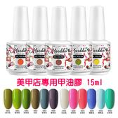 【01-50】MORDDA顯白網紅可卸甲油膠 美甲 指甲 (多色可選) 持久靓麗 顏色飽和
