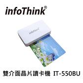 InfoThink 藍芽USB雙介面 晶片卡 讀卡機 IT-550BU