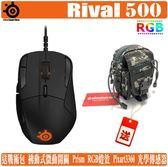 [地瓜球@] 賽睿 SteelSeries Rival 500 RGB 電競 光學 滑鼠