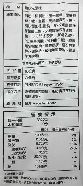 裕榮 蝦味先-原味 60g(15入)/箱【康鄰超市】
