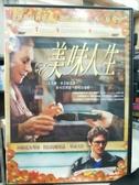 挖寶二手片-P17-213-正版DVD-電影【美味人生】-榮獲阿根廷奧斯卡金兀鷹獎八項大獎提名(直購價)