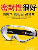 全密封護目鏡勞保防護眼鏡防塵眼鏡打磨防飛濺騎行防風沙防霧眼鏡『小淇嚴選』