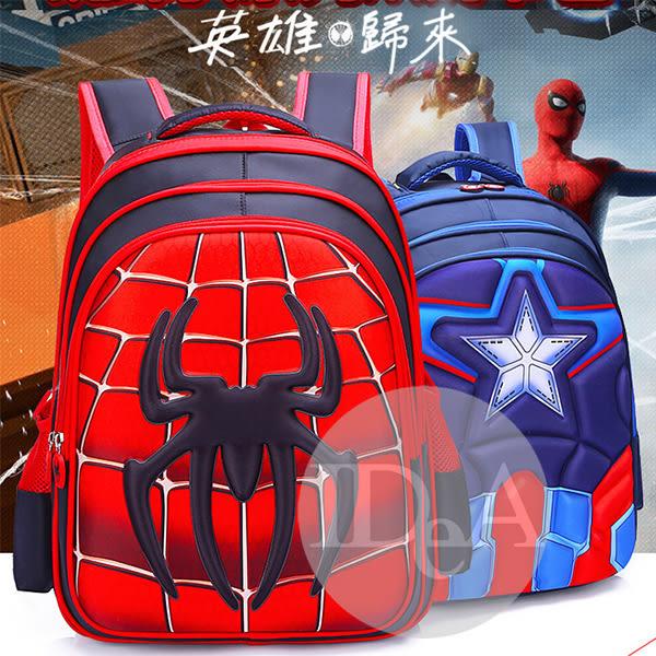 IDEA 蜘蛛人 美國隊長造形書包 兒童 國小 後背包 小尺寸 防潑水 多功能 動畫 電影 學生