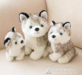 可愛仿真小狗哈士奇毛絨玩具玩偶娃娃機公仔生日禮物送孩子女生 酷斯特數位3c