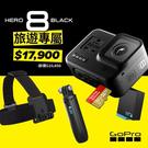 黑熊館 GoPro  HERO 8 Black 運動攝影機 假日組合 CHDRB-801  防水 觸控變焦 攝影