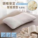 【BELLE VIE】智能塑型 100%天然碎乳膠枕-1入組