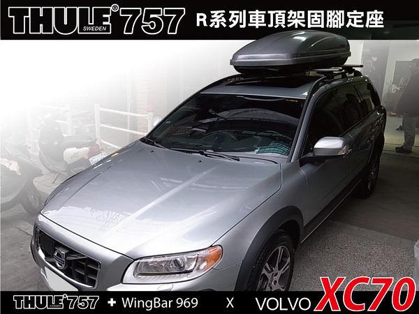 ∥MyRack∥THULE Volvo XC70  專用靜音鋁桿車頂架 行李架 橫桿