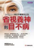省視養神則目不病  中西醫結合之現代中醫眼科心法