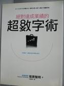 【書寶二手書T8/行銷_LHL】絕對達成業績的超數字術_邱麗娟, 菊原智明