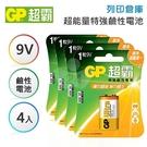 GP超霸 9V 超能量特強 鹼性電池1入(4組)