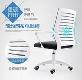 電腦椅 電腦椅家用辦公椅升降轉椅會議職員現代簡約座椅懶人游戲靠背椅子