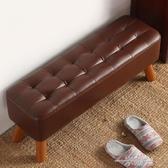 仿皮換鞋凳長凳簡約現代服裝店門口沙發凳子腳凳板凳穿鞋凳床尾凳 WD 聖誕節免運