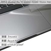 APPLE MacBook Pro 13 A2251 2020年 系列專用 TOUCH Pad 觸控板 保護貼