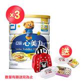 亞培 心美力3號High Q Plus(1700g) 三入組【加贈】台灣製KUMAMON不鏽鋼玻璃保鮮盒2入組 │飲食生活家