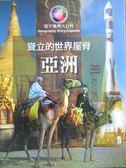 【書寶二手書T8/地理_ZAI】聳立的世界屋脊-亞洲_吉福特