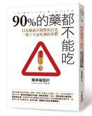 (二手書)90%的藥都不能吃:日本權威名醫教你打造一輩子不必吃藥的身體