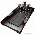 茶盤 全自動家用陶瓷烏金石頭茶盤實木茶海茶台功夫茶具四合一體電磁爐