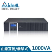 IDEAL愛迪歐 1KVA 機架型 在線互動式UPS不斷電系統 IDEAL-7710CR