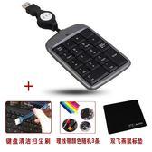 數字鍵盤 雙飛燕TK-5筆記本數字小鍵盤迷你外接數字鍵盤免切換USB伸縮有線