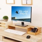 竹庭液晶顯示屏支架實木置物架簡易桌面收納架子電腦顯示器增高架 雙十二免運