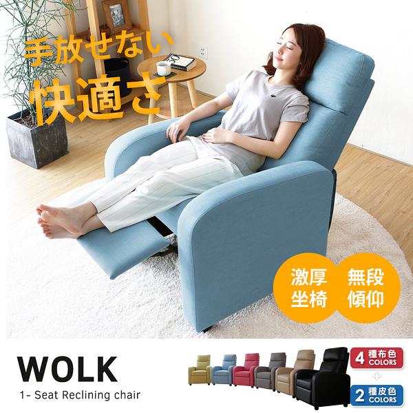 功能沙發 沃克無段式單人休閒椅/單人沙發/布質/4色/H&D東稻家居