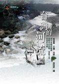 (二手書)台灣的河流