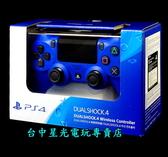 【PS4週邊 可刷卡】☆ SONY原廠 新款無線控制器 無線手把 海浪藍色 台灣公司貨 ☆【CUH-ZCT2G】