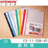 A4 名片型 30頁 商業資料本 資料夾 檔案夾(FX-11-30N-49) 多色可選 可放60張文件 DATABANK
