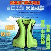 救生衣成人兒童浮潛救生衣浮力背心充氣可折疊便攜安全游泳圈潛水伏專用   草莓妞妞