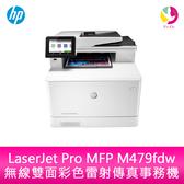 分期0利率 惠普 HP LaserJet Pro MFP M479fdw 無線雙面彩色雷射傳真事務機【升級安心5年保固】免登錄