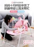 瞇瞇熊嬰兒搖椅搖搖椅新生兒哄娃神器安撫椅搖籃躺椅兒童秋千搖床