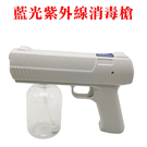 F091 紫外線消毒槍 藍光淨化電動噴霧槍 無線消毒槍 電動霧化噴霧器 DS350 防疫 殺菌