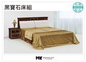 【MK億騰傢俱】AS157-6A黑寶石二件組(含床頭箱、床邊櫃單只)