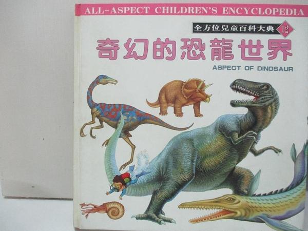 【書寶二手書T1/少年童書_KIP】奇幻的恐龍世界