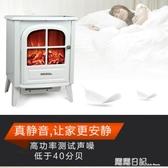 電壁爐取暖器家用節能省電暖風機客廳取暖爐電暖氣室內烤火爐速熱 220V 露露日記