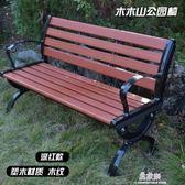 現貨出清公園椅鑄鋁鑄鐵防腐實木塑木廣場庭院花園戶外休閒排椅長凳靠背椅igo