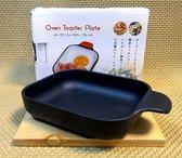 日本南部鐵器【方型鑄鐵小烤盤 +木墊 池永】~個人焗烤 起司蛋 一人義大利麵